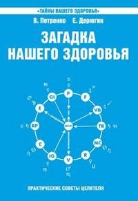 Загадка нашего здоровья: Кн. 6: Биоэнергетика человека - космическая и земн
