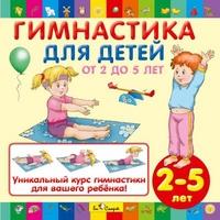 CD Гимнастика для детей: от 2 до 5 лет
