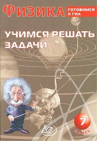 Физика. 7 кл.: Учимся решать задачи. Готовимся к ГИА