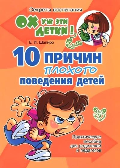 10 причин плохого поведения детей: Практическое пособие для родителей и пед