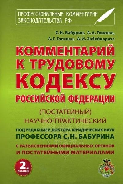 Комментарий к Трудовому кодексу РФ. Постатейный: Научно-практический