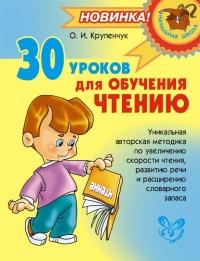 30 уроков для обучения чтению