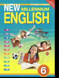 New Millennium English 6: Учебник английского языка для 6 кл.  (ФГОС)