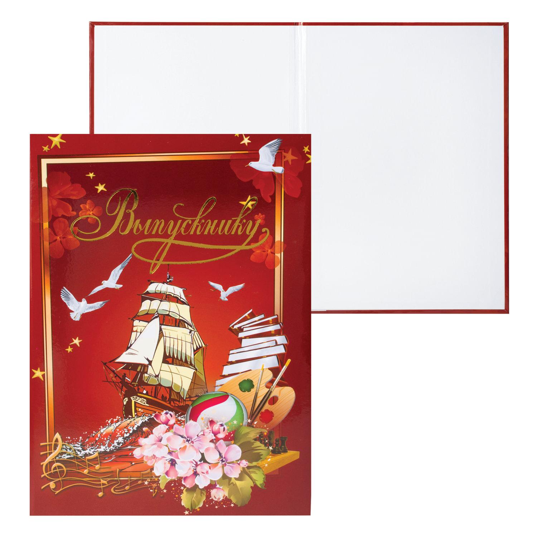 Папка адресная А4 Выпускнику Желтые паруса, красная ламин.