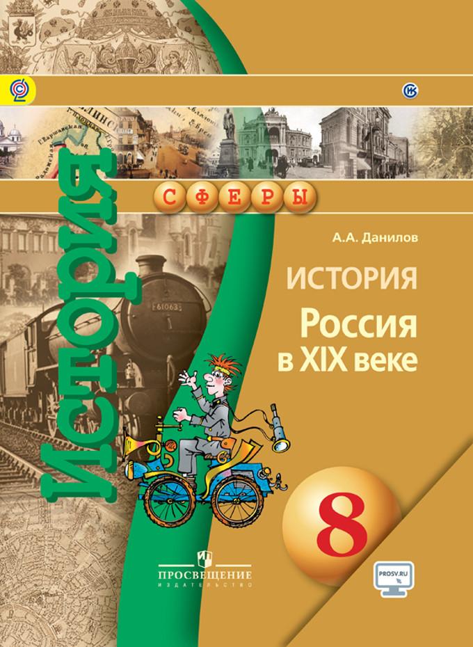 История. 8 кл.: Россия в  XIX в.: Учебник ФГОС