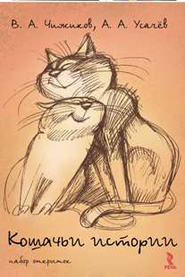 Набор открыток: Кошачьи истории