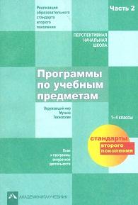 Программы по учебным предметам. 1-4 кл.: План и программы внеур. деят.: Ч.2