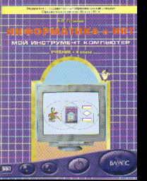 Информатика и ИКТ. 4 класс: Учебник (Мой инструмент компьютер) ФГОС