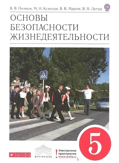 ОБЖ. 5 класс: Учебник (ФГОС) /+708877/