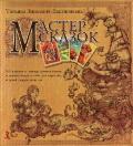 Мастер сказок: 50 сюжетов в помощь размышлениям о жизни... (книга + карты)