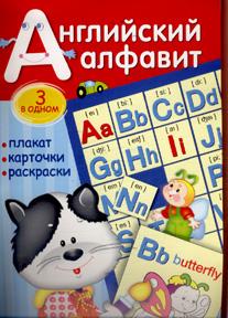 Английский алфавит: 3 в одном: Плакат, карточки, раскраски