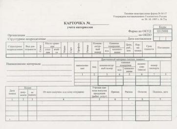 Бланк Карточка складского учета материалов М-17 (А5)
