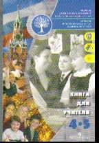 Основы духовно-нравственной культуры народов России. 4-5 кл.: Книга для учи