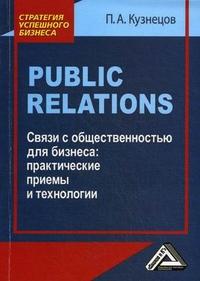 Public Relations. Связи с общественностью для бизнеса. Практ. приемы и техн