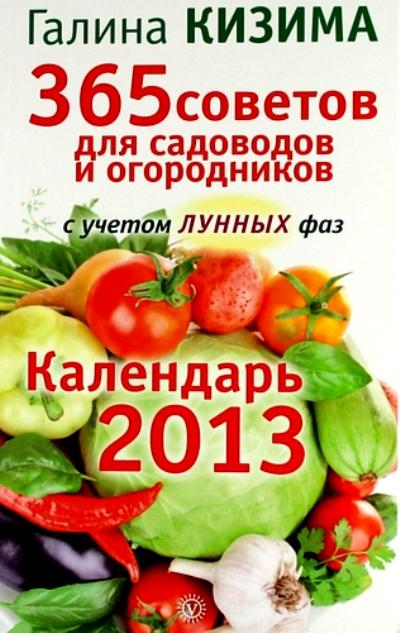 365 советов для содоводов и огородников с учетом лунных фаз