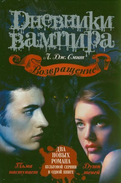 Дневники вампира. Возвращение. Тьма наступает. Душа теней