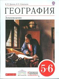 География. Землеведение. 5-6 класс: Учебник (ФГОС) /+684968/