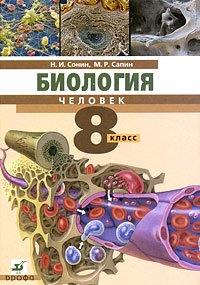 Биология. 8 кл.: Человек. Учебник /+667442/