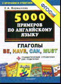 5000 примеров по английскому языку: Глаголы be, have, can, must  (ФГОС)