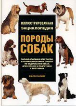 Породы собак: Иллюстрированная энциклопедия