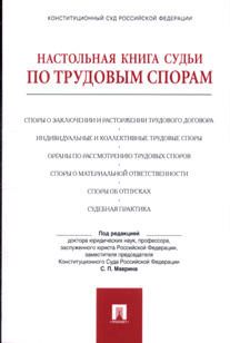Настольная книга судьи по трудовым спорам: Учеб.-практ. пособие