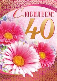 Если женщине 40 лет поздравления 60