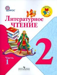 Литературное чтение. 2 класс: Учебник: В 2 ч. ФГОС (КОМПЛЕКТ)