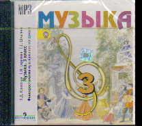 CD Музыка. 3 кл.: Фонохрестоматия музыкал. матер. к учеб ФГОС /+697532/