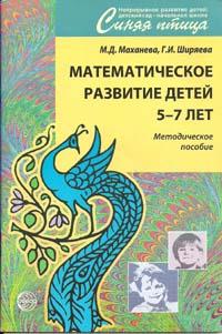 Математическое развитие детей 5-7 лет: Методическое пособие