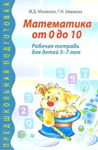 Математика от 0 до 10: Рабочая тетрадь для детей 5-7 лет