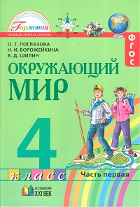 Окружающий мир. 4 класс: Учебник: В 2 ч. Ч.1: Интегрир. курс ФГОС /+671840/