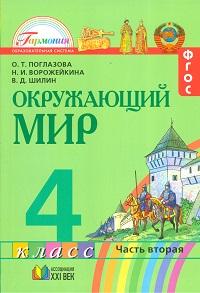 Окружающий мир. 4 класс: Учебник: В 2 ч. Ч.2: Интегрир. курс ФГОС /+671841/