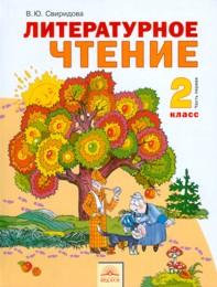 Литературное чтение. 2 класс: Учебник: В 2 ч. Ч. 1 (ФГОС) /+666867/
