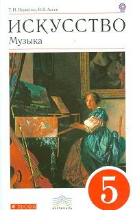 Искусство. Музыка. 5 кл.: Учебник (ФГОС)
