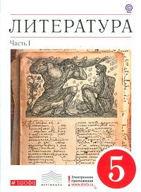 Литература. 5 класс: Учебник-хрестоматия: В 2-х ч. Ч.1 (ФГОС) /+671845/