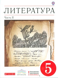 Литература. 5 кл.: Учебник-хрестоматия: В 2-х ч. Ч.2 (ФГОС) /+671846/