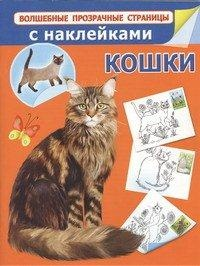 Раскраска Кошки (с наклейками)