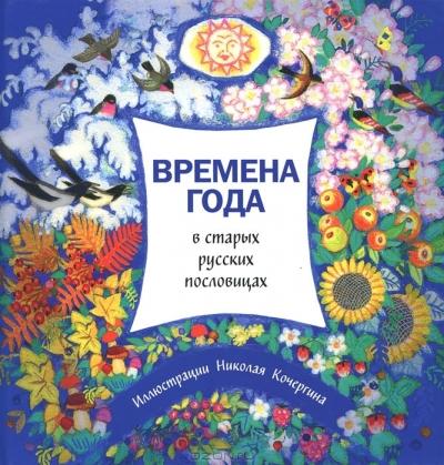 Времена года в старых русских пословицах