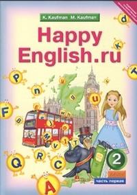 Happy English.ru. 2 кл.: Учебник в 2-х частях (ФГОС)