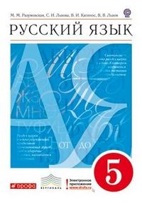 Русский язык. 5 кл.: Учебник (ФГОС) /+678300/