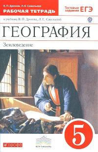 География. Землеведение. 5 класс: Раб. тетрадь к учеб. Дронова ФГОС /+786087/