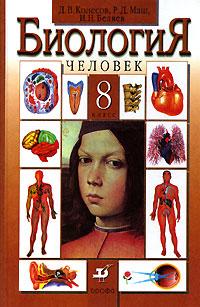 Биология. 8 кл.: Человек: Учебник /+665708/