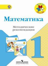 Математика. 1 класс: Методические рекомендации к уч. Моро (ФГОС) /+727916/