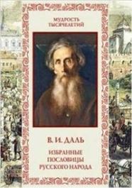 Избранные пословицы русского народа. Словарь