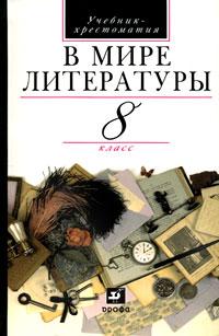 Литература. 8 кл.: Учебник-хрестоматия: В мире литературы
