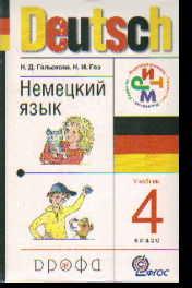 Немецкий язык. 4 класс: Учебник (ФГОС) /+678853/