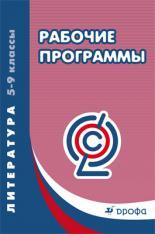 Литература. 5-9 кл.: Рабочие программы (ФГОС)