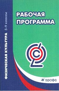 Физическая культура. 5-9 класс: Рабочая программа (ФГОС) /+681384/