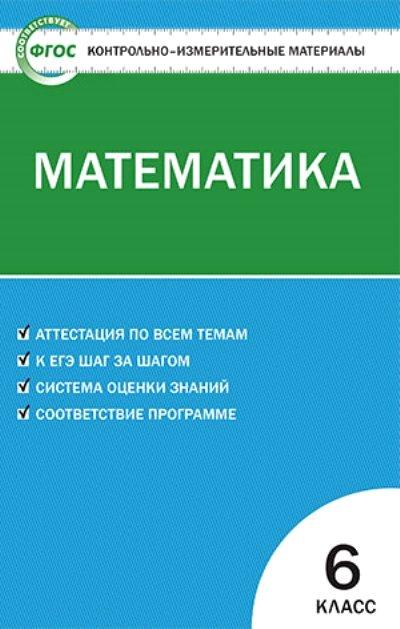 Математика. 6 кл.: Контрольно-измерительные материалы ФГОС