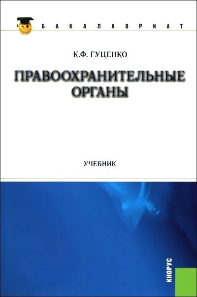 Правоохранительные органы: Учебник ФГОС З+